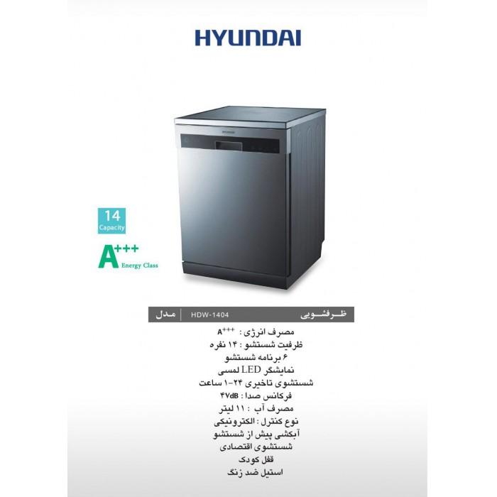 ماشین ظرفشویی ایستاده هیوندای مدل Hyundai HDW-1404